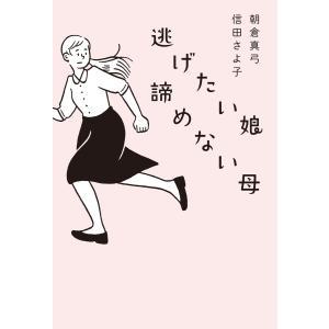 逃げたい娘 諦めない母 電子書籍版 / 著:朝倉真弓 著:信田さよ子