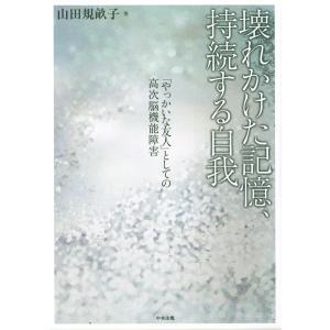 壊れかけた記憶、持続する自我 「やっかいな友人」としての高次脳機能障害 電子書籍版 / 著:山田規畝子|ebookjapan