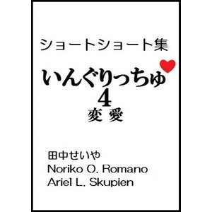 【初回50%OFFクーポン】いんぐりっちゅ4(変愛):ショートショート 電子書籍版|ebookjapan