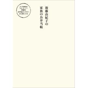 後藤由紀子の家族のお弁当帖 電子書籍版 / 後藤由紀子 ebookjapan