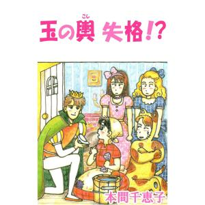 玉の輿失格 電子書籍版 / 本間千恵子 ebookjapan