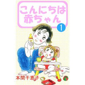 こんにちは赤ちゃん (1) 電子書籍版 / 本間千恵子 ebookjapan