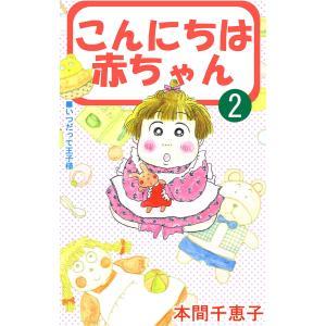 こんにちは赤ちゃん (2) 電子書籍版 / 本間千恵子 ebookjapan