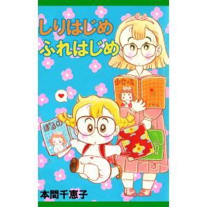 しりはじめふれはじめ 電子書籍版 / 本間千恵子 ebookjapan