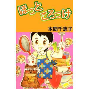 ほっところっけ 電子書籍版 / 本間千恵子 ebookjapan