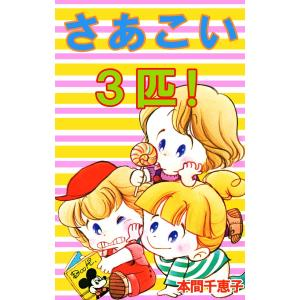 さあこい三匹! 電子書籍版 / 本間千恵子 ebookjapan