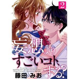 妄想よりすごいコト、する? 2巻 電子書籍版 / 藤田みお|ebookjapan