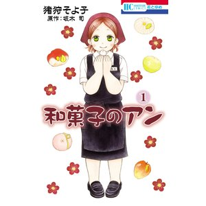 和菓子のアン (1) 電子書籍版 / 猪狩そよ子 坂木司/原作