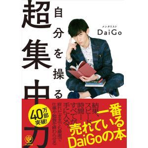 著:メンタリストDaiGo 出版社:かんき出版 提供開始日:2016/05/27 タグ:趣味・実用 ...
