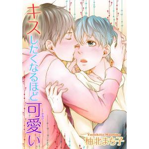 【初回50%OFFクーポン】キスしたくなるほど可愛い 【短編】 電子書籍版 / 著:柚北まち子|ebookjapan