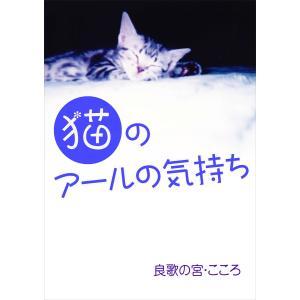 猫のアールの気持ち 電子書籍版 / 良歌の宮・こころ|ebookjapan