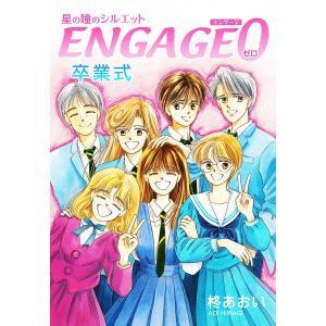 星の瞳のシルエット ENGAGE-0 卒業式 電子書籍版 / 柊あおい|ebookjapan