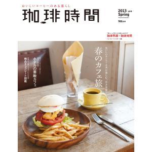 珈琲時間 2013年5月号(春号) 電子書籍版 / 珈琲時間編集部