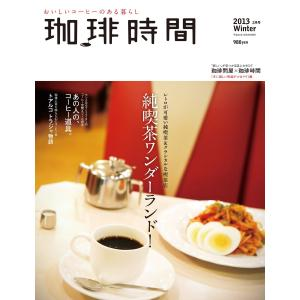 珈琲時間 2013年2月号(冬号) 電子書籍版 / 珈琲時間編集部