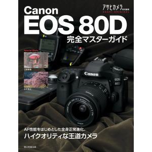 Canon EOS 80D 完全マスターガイド 電子書籍版 / アサヒカメラ編集部
