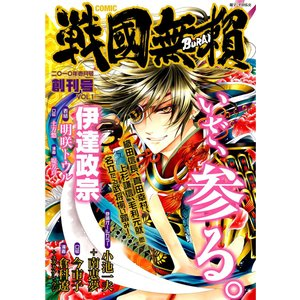 コミック戦国無頼 2010年1月号-1 電子書籍版 ebookjapan