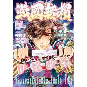 【初回50%OFFクーポン】コミック戦国無頼 2010年3月号-2 電子書籍版|ebookjapan