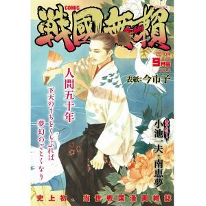 【初回50%OFFクーポン】コミック戦国無頼 2010年9月号-2 電子書籍版|ebookjapan