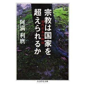 宗教は国家を超えられるか ──近代日本の検証 電子書籍版 / 阿満利麿|ebookjapan