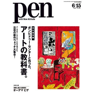 Pen編集部 出版社:CCCメディアハウス ページ数:223 提供開始日:2016/06/01 タグ...