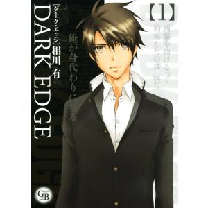 【初回50%OFFクーポン】DARK EDGE (1) 電子書籍版 / 相川有|ebookjapan