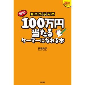 ガバちゃんの毎年100万円当たるケーマーになれる本 電子書籍版 / 長場典子|ebookjapan