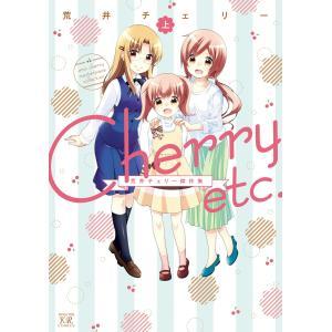 Cherry etc. 荒井チェリー傑作集 上 電子書籍版 / 荒井チェリー ebookjapan