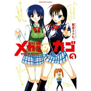 メガミのカゴ (3) 電子書籍版 / 松本ミトヒ。|ebookjapan