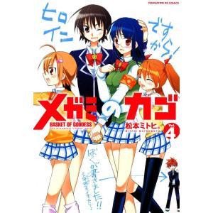 メガミのカゴ (4) 電子書籍版 / 松本ミトヒ。|ebookjapan
