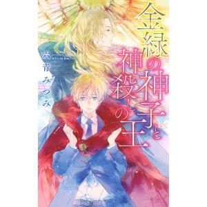 金緑の神子と神殺しの王 電子書籍版 / 六青みつみ/カゼキショウ|ebookjapan
