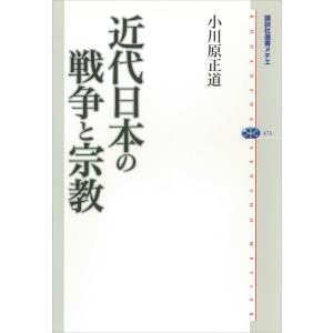 近代日本の戦争と宗教 電子書籍版 / 小川原正道 ebookjapan