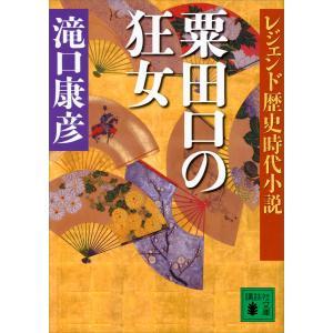 レジェンド歴史時代小説 粟田口の狂女 電子書籍版 / 滝口康彦|ebookjapan