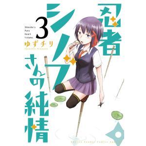 忍者シノブさんの純情 (3) 電子書籍版 / ゆずチリ ebookjapan
