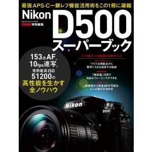 ニコンD500スーパーブック 電子書籍版 / CAPA&デジキャパ!編集部