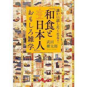 【初回50%OFFクーポン】「和食と日本人」おもしろ雑学 電子書籍版 / 武田櫂太郎|ebookjapan