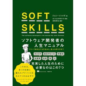 SOFT SKILLS ソフトウェア開発者の人生マニュアル 電子書籍版 / 著:ジョン・ソンメズ 監修・解説:まつもとゆきひろ 訳:長尾高弘