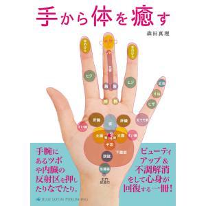 手から体を癒す 電子書籍版 / 森田真理 ebookjapan
