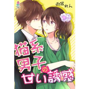 猫系男子の甘い誘惑 電子書籍版 / 雨宮れん ebookjapan