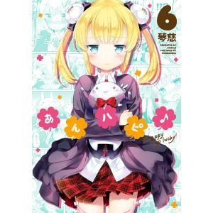 あんハピ♪ (6) 電子書籍版 / 琴慈|ebookjapan