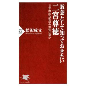 教養として知っておきたい二宮尊徳 日本的成功哲学の本質は何か 電子書籍版 / 著:松沢成文|ebookjapan