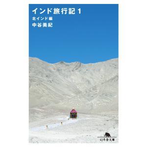 インド旅行記1 北インド編 電子書籍版 / 著:中谷美紀|ebookjapan