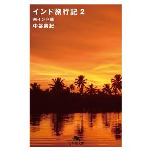 インド旅行記2 南インド編 電子書籍版 / 著:中谷美紀 ebookjapan