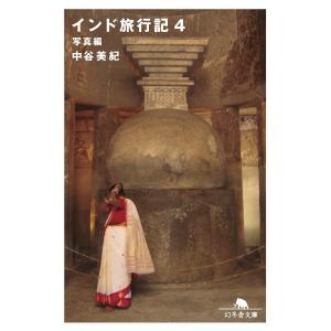 インド旅行記4 写真編 電子書籍版 / 著:中谷美紀|ebookjapan