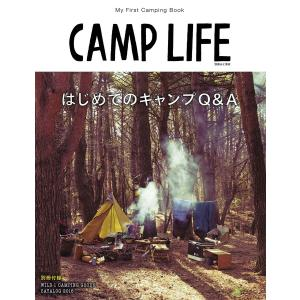 CAMP LIFE 電子書籍版 / 編集:山と溪谷社|ebookjapan