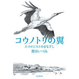 コウノトリの翼 エコロジストのまなざし 電子書籍版 / 編集:鷲谷いづみ|ebookjapan