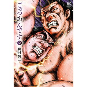 ごっつあんです (2) 電子書籍版 / 岡村賢二|ebookjapan
