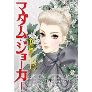 マダム・ジョーカー (18) 電子書籍版 / 名香智子|ebookjapan