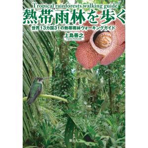 熱帯雨林を歩く 電子書籍版 / 上島善之|ebookjapan