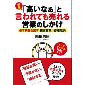 新版「高いなぁ」と言われても売れる営業のしかけ 電子書籍版 / 箱田忠昭