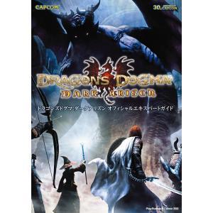 ドラゴンズドグマ:ダークアリズン オフィシャルエキスパートガイド 電子書籍版 / 著者:株式会社カプコン|ebookjapan